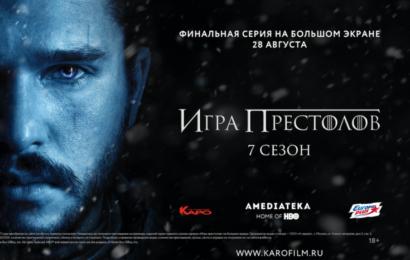 Финал седьмого сезона «Игры престолов» в «КАРО»