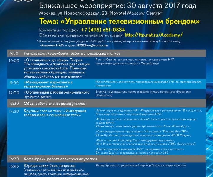 Программа третьего семинара Академии НАТ