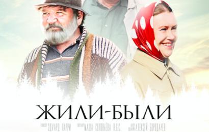 Картина «Жили-были» получила приз на фестивале в Оренбурге.
