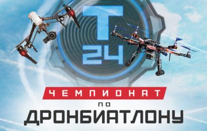 II Чемпионат России по дронбиатлону на «Т24»