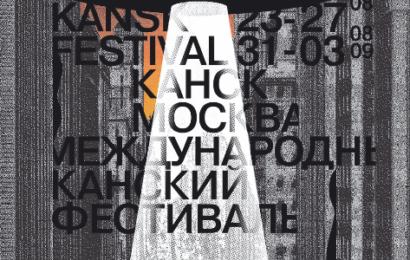 Эхо XVI Международного Канского видеофестиваля  закроется картиной, выбранной зрителями