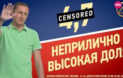 Рекордный выпуск шоу «Деньги или позор» с Вадимом Галыгиным — 4,7% по Москве