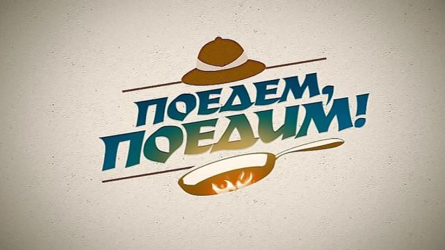 Джон Уоррен выбрал место для съемок юбилейного выпуска «Поедем, поедим!»