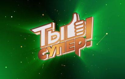 Второй сезон «Ты супер!» стартует на НТВ 10 февраля