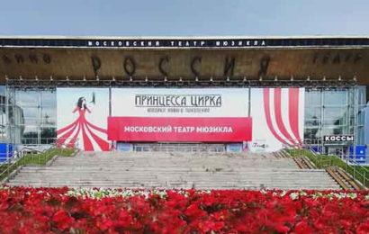 Московский театр мюзикла отпразднует переезд в театр «Россия»