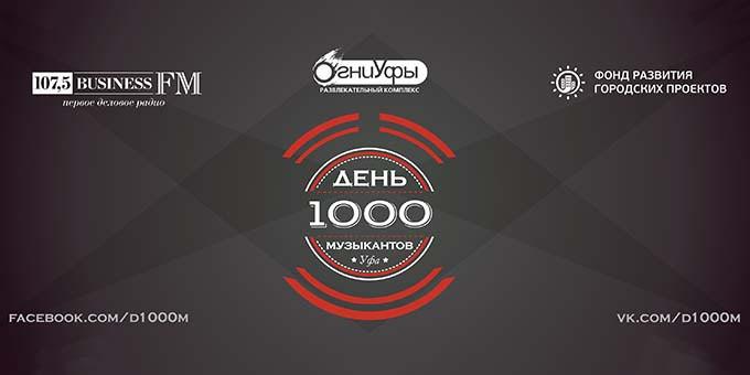 В Уфе пройдет масштабный музыкальный флешмоб «День 1000 музыкантов»