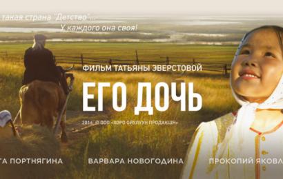 """Якутский фильм """"Его дочь"""" покажут в Москве"""