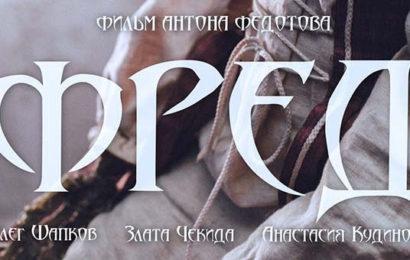 В сети презентовали фильм по мотивам песен «КиШа»