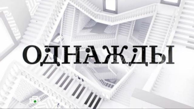 Сергей Лазарев, Ксения Собчак, Павел Прилучный и Агата Муцениеце станут героями программы «Однажды…»