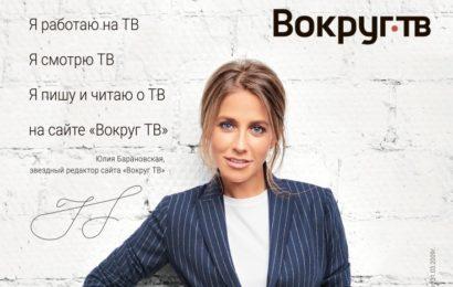 Юлия Барановская стала лицом «Вокруг ТВ»