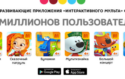 Более 15 миллионов раз во всем мире установили детские развивающие приложения издательства «Интерактивный МУЛЬТ»