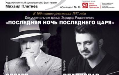 Вечер Эдварда Радзинского «Последняя ночь последнего царя» в рамках IX Большого фестиваля РНО