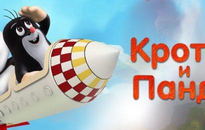 Новые приключения чешского Кротика можно увидеть в приложении «МУЛЬТ» и на телеканале «Карусель»