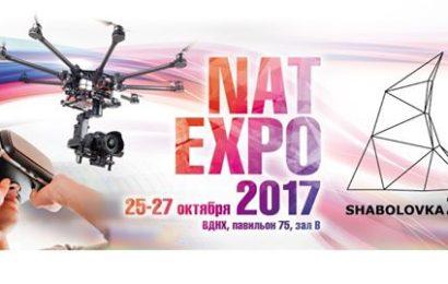 Выставки NATEXPO и «Шаболовка 2.0» объединяются