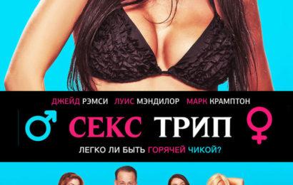 «СЕКС-ТРИП» В ОЗВУЧКЕ ПЕТРА ГЛАНЦА В РОССИЙСКОМ ПРОКАТЕ