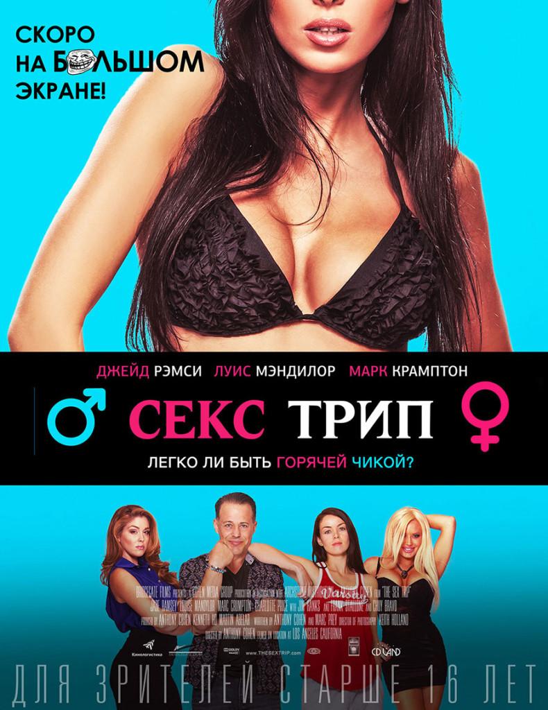 Московский и снг секс