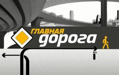 Юбилейный выпуск программы «Главная дорога» на НТВ