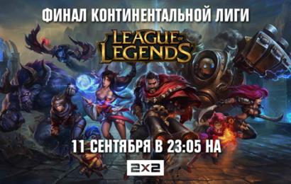 2х2 снова на киберспорте: финал Континентальной лиги League of Legends