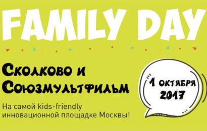 Family Day в Сколково