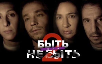 ТВ-3 начинает голосование в рамках проекта «Быть или не быть 2»