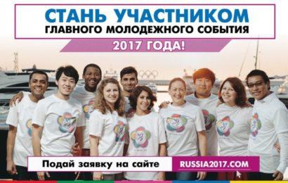 На Фестивале молодежи и студентов в Сочи пройдет Международный молодежный кинофорум