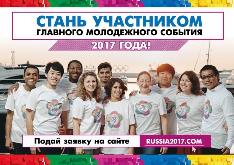 19 фестиваль молодежи и студентов