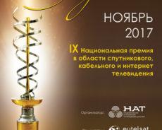 Церемония вручения Премии «Золотой луч» состоится 21 ноября