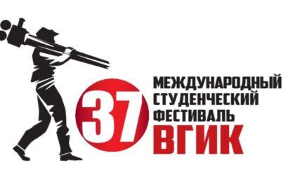 Студенческие фильмы и спектакли со всего мира поборются за победу:  в Москве стартует 37 Международный фестиваль ВГИК