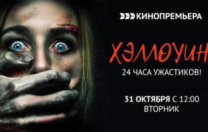 31 октября на канале «КИНОПРЕМЬЕРА» марафон ужасов