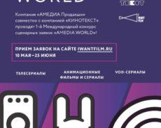 Объявлены имена финалистов I-ого Международного сценарного конкурса AMEDIA WORLD