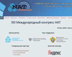 Опубликована программа Международного конгресса НАТ