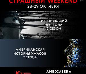 Страшный Weekend с Амедиатекой в «КАРО»_28-29 октября