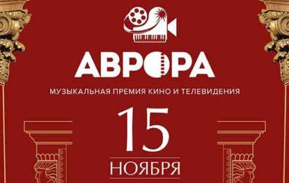 Максим Дунаевский и продюсер «Бумера» проведут пресс-конференцию музыкальной кинопремии «Аврора»