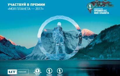 Стартовал прием заявок на ежегодную премию «Моя Планета — 2017»