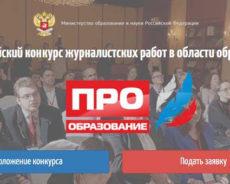 Минобразования проводит Всероссийский конкурс журналистских работ