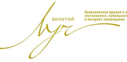 Лауреатов Премии «Золотой луч» объявят 21 ноября