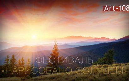 Телеканал «Art-108» приглашает к участию в фотофестивале нового формата