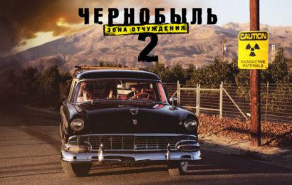 Премьеру сериала «Чернобыль 2. Зона отчуждения» на ТВ-3 посмотрел каждый десятый телезритель