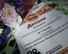 Телеканал «Продвижение» стал победителем V Международного кинофестиваля «Золотая вершина»