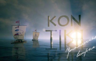 «HD life» представляет премьеру: научно-популярный фильм «KON-TIKI II: утомленные ветром»