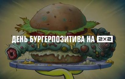 2х2 объявил 3 ноября Всероссийским Днём бургерпозитива