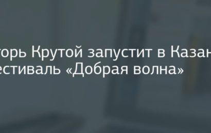 Финалисты конкурса «Ты супер!» и Всероссийский Дед Мороз встретятся в Казани на фестивале Игоря Крутого