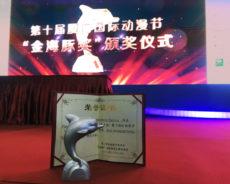 Мультфильмы «Цифрового Телевидения» второй год подряд признаются лучшими в Китае