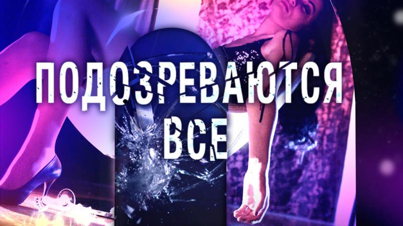 Премьера на НТВ! Документальный сериал «Подозреваются все»