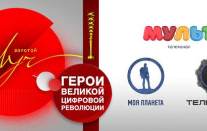 «МУЛЬТ», «Моя Планета» и «Т24» – победители телевизионной премии «Золотой луч»