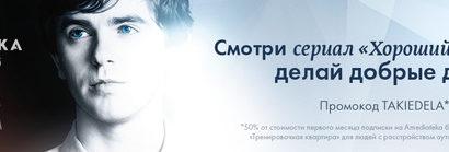 """Эксперт в области аутизма комментирует сериал """"Хороший доктор""""_материал ТАКИЕ ДЕЛА"""
