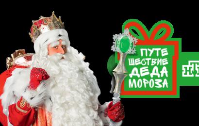 Акция «Путешествие Деда Мороза с НТВ» получила приз фестиваля «ПОРА!»