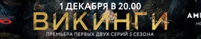 """Премьера нового сезона """"Викингов"""" в сети """"Каро"""" 1 декабря"""