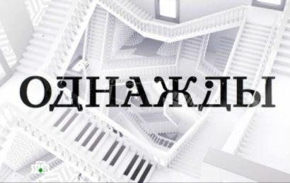 Сергей Шакуров, Оксана Коростышевская и Александр Дедюшко станут героями программы «Однажды…»