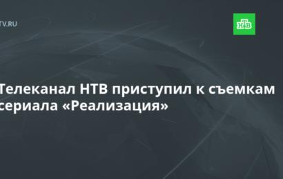 Телеканал НТВ приступил к съёмкам сериала «Реализация»